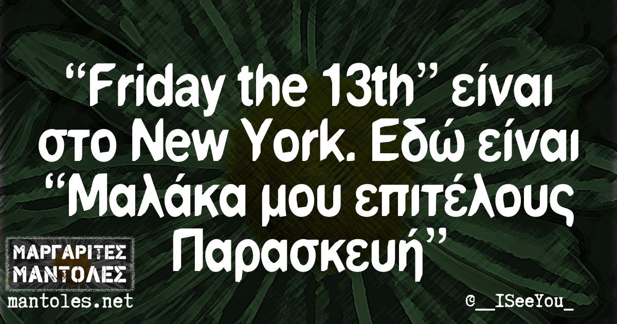 """Friday the 13th"" είναι στο New York. Εδώ είναι ""Μαλάκα μου επιτέλους Παρασκευή"""