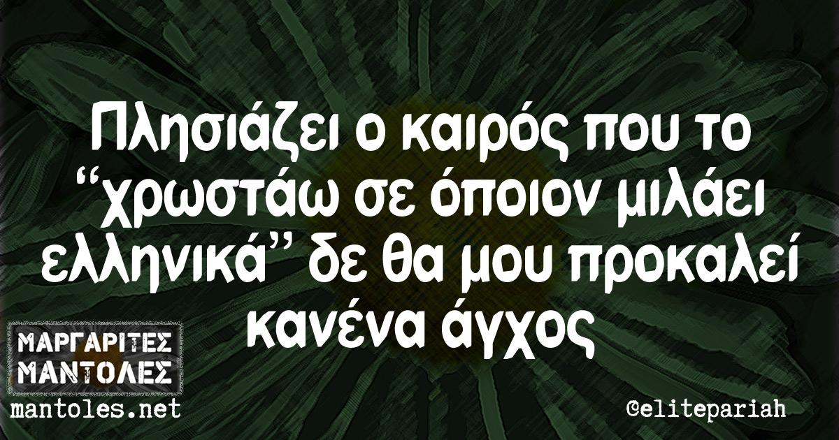 """Πλησιάζει ο καιρός που το """"χρωστάω σε όποιον μιλάει ελληνικά"""" δε θα μου προκαλεί κανένα άγχος"""