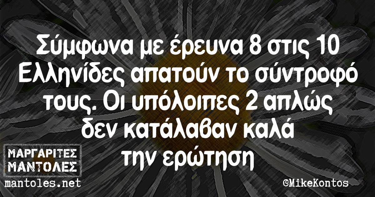 Σύμφωνα με έρευνα 8 στις 10 Ελληνίδες απατούν το σύντροφό τους. Οι υπόλοιπες 2 απλώς δεν κατάλαβαν καλά την ερώτηση