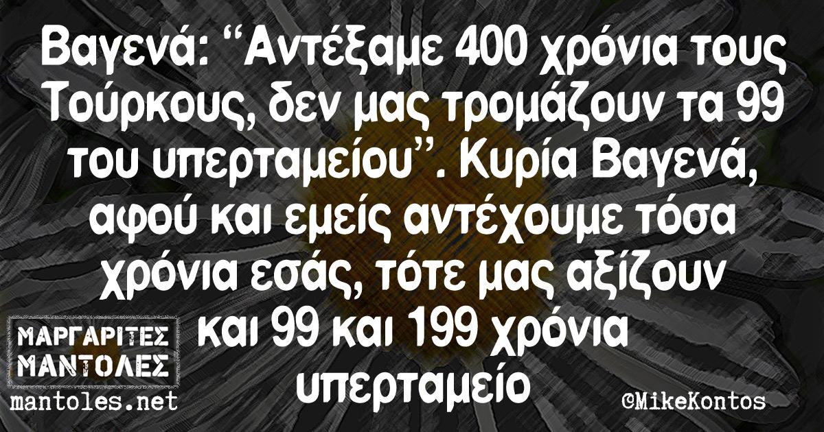"""Βαγενά: """"Αντέξαμε 400 χρόνια τους Τούρκους, δεν μας τρομάζουν τα 99 του υπερταμείου"""". Κυρία Βαγενά, αφού και εμείς αντέχουμε τόσα χρόνια εσάς, τότε μας αξίζουν και 99 και 199 χρόνια υπερταμείο"""