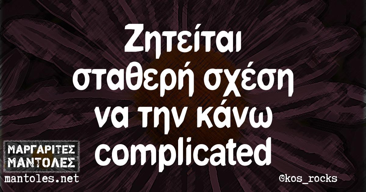 Ζητείται σταθερή σχέση να την κάνω complicated