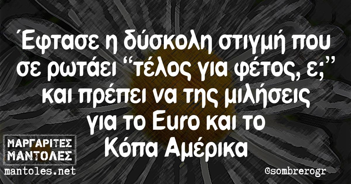 """Έφτασε η δύσκολη στιγμή που σε ρωτάει """"τέλος για φέτος, ε;"""" και πρέπει να της μιλήσεις για το Euro και το Κόπα Αμέρικα"""