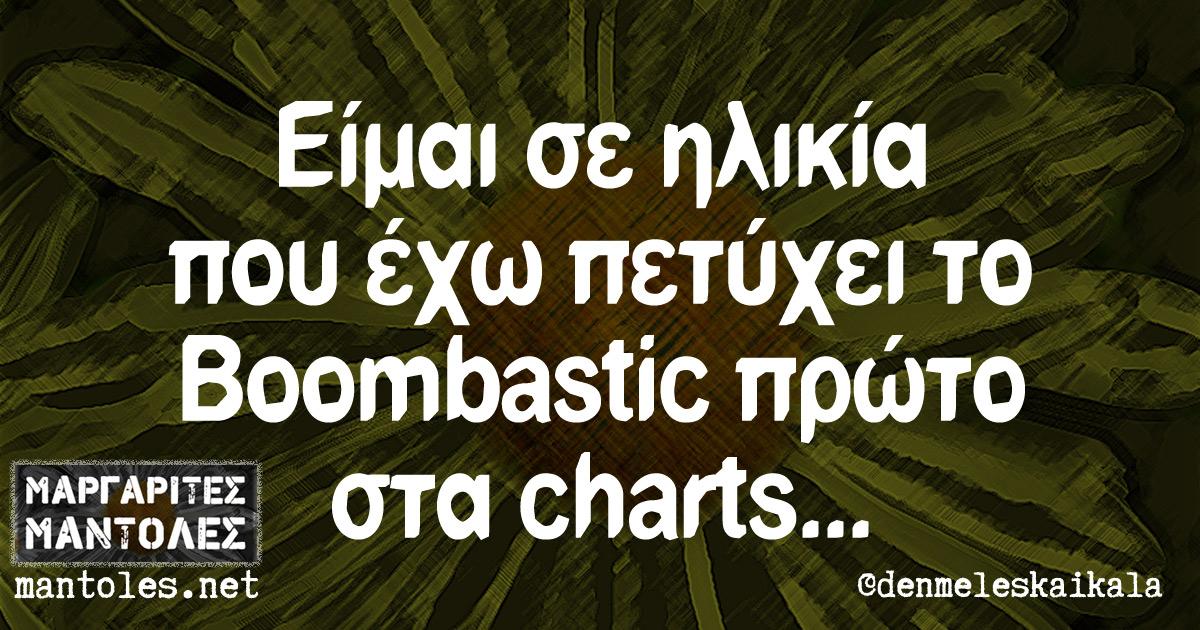 Είμαι σε ηλικία που έχω πετύχει το Boombastic πρώτο στα charts...