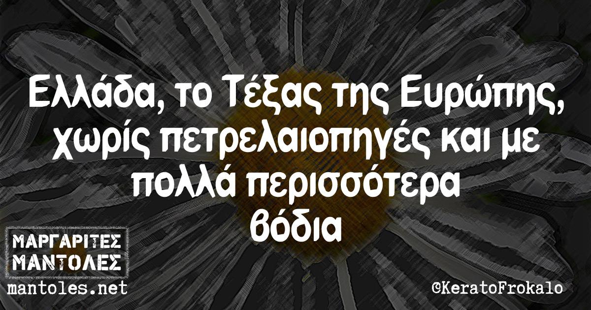 Ελλάδα, το Τέξας της Ευρώπης, χωρίς τις πετρελαιοπηγές και με πολλά περισσότερα βόδια