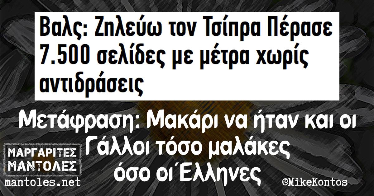 Μετάφραση: Μακάρι να ήταν και οι Γάλλοι τόσο μαλάκες όσο οι Έλληνες