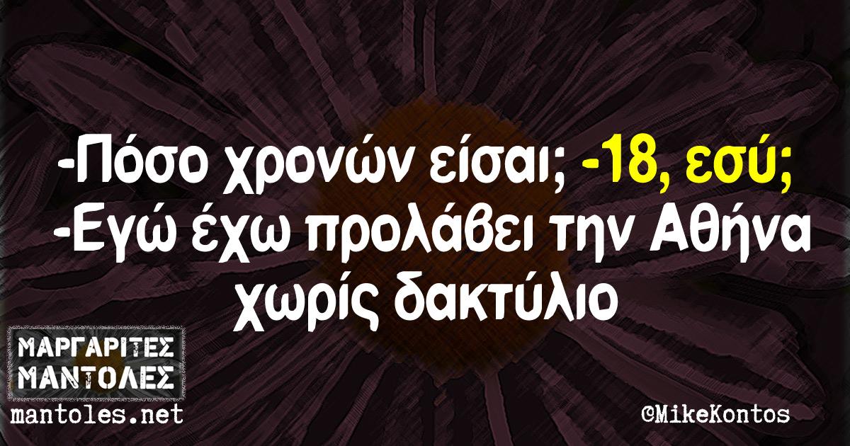 -Πόσο χρονών είσαι; -18, εσύ; -Εγώ έχω προλάβει την Αθήνα χωρίς δακτύλιο