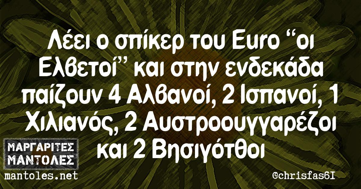 """Λέει ο σπίκερ του Euro """"οι Ελβετοί"""" και στην ενδεκάδα παίζουν 4 Αλβανοί, 2 Ισπανοί, 1 Χιλιανός, 2 Αυστροουγγαρέζοι και 2 Βησιγότθοι"""