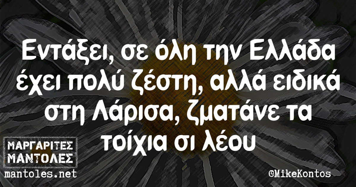 Εντάξει, σε όλη την Ελλάδα έχει πολύ ζέστη, αλλά ειδικά στη Λάρισα, ζματάνε τα τοίχια σι λέου