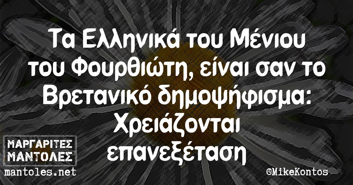 Tα Ελληνικά του Μένιου του Φουρθιώτη, είναι σαν το Βρετανικό δημοψήφισμα: Χρειάζονται επανεξέταση