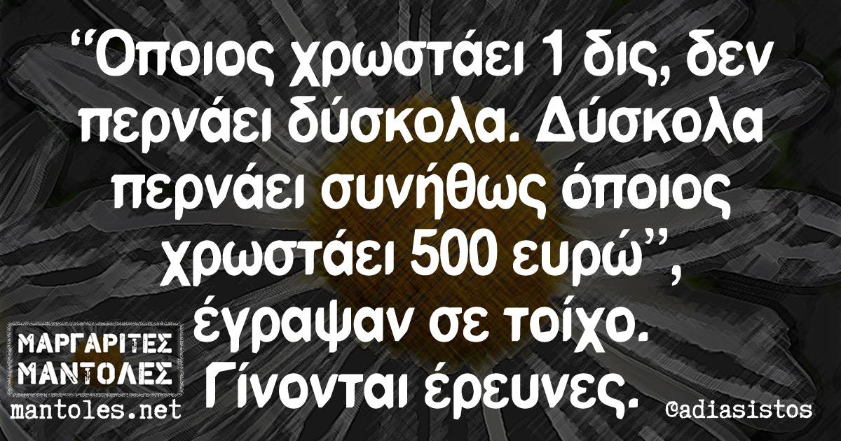 """""""Όποιος χρωστάει 1 δις δεν περνάει δύσκολα. Δύσκολα περνάει συνήθως όποιος χρωστάει 500 ευρώ"""", έγραψαν σε τοίχο. Γίνονται έρευνες."""