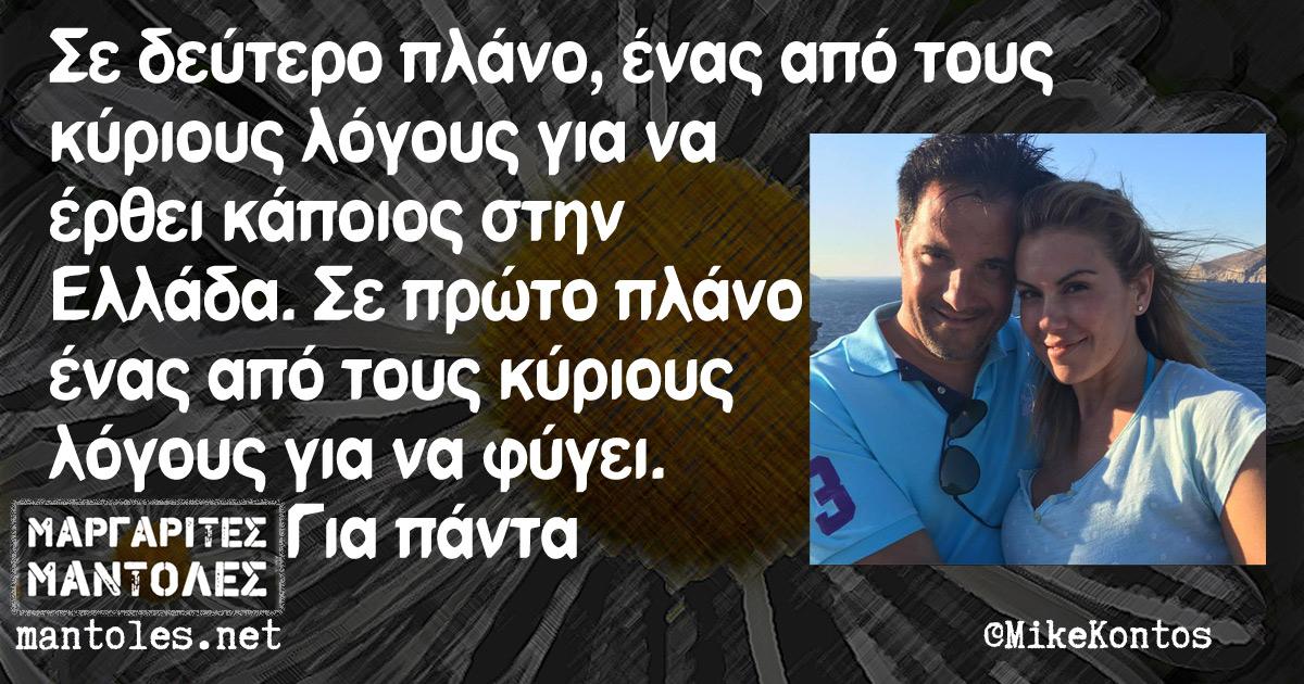 Σε δεύτερο πλάνο, ένας από τους κύριους λόγους για να έρθει κάποιος στην Ελλάδα. Σε πρώτο πλάνο ένας από τους κύριους λόγους για να φύγει. Για πάντα