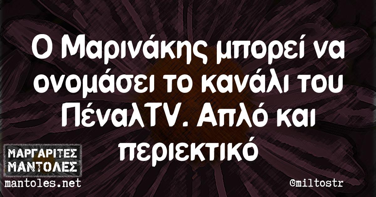 Ο Μαρινάκης μπορεί να ονομάσει το κανάλι του ΠέναλΤV. Απλό και περιεκτικό