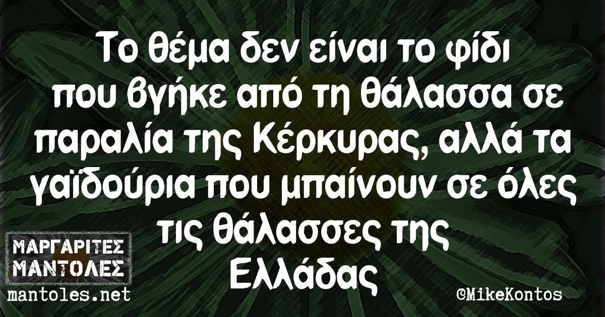 Το θέμα δεν είναι το φίδι που βγήκε από τη θάλασσα σε παραλία της Κέρκυρας, αλλά τα γαϊδούρια που μπαίνουν σε όλες τις θάλασσες της Ελλάδας
