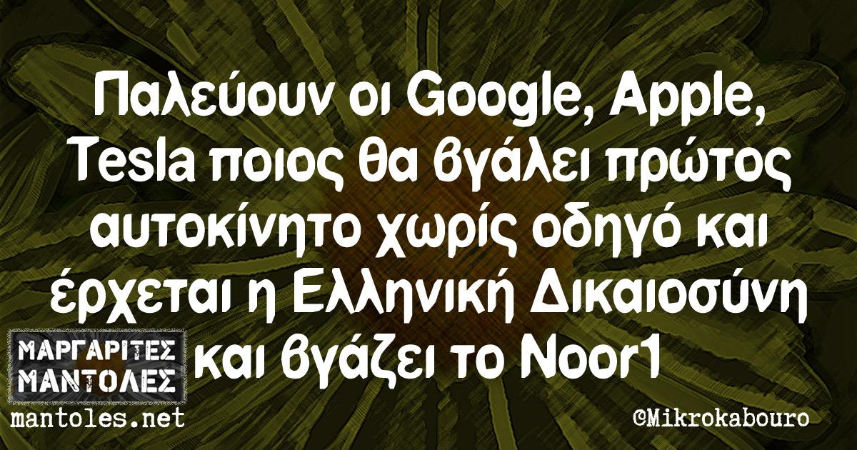 Παλεύουν οι Google, Apple, Tesla ποιος θα βγάλει πρώτος αυτοκίνητο χωρίς οδηγό και έρχεται η Ελληνική Δικαιοσύνη και βγάζει το Νoor1