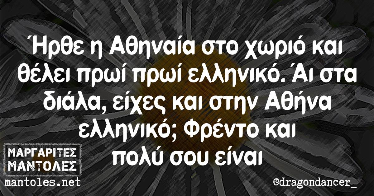 Ήρθε η Αθηναία στο χωριό και θέλει πρωί πρωί ελληνικό. Άι στα διάλα, είχες και στην Αθήνα ελληνικό; Φρέντο και πολύ σου είναι