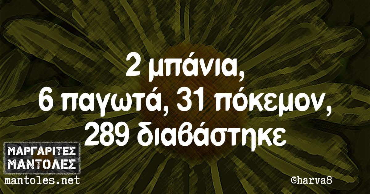 2 μπάνια, παγωτά, 31 πόκεμον, 289 διαβάστηκε