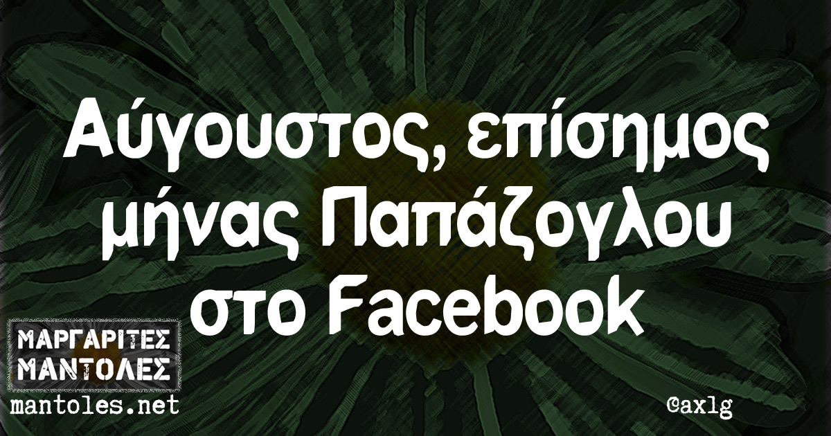Αύγουστος, επίσημος μήνας Παπάζογλου στο Facebook