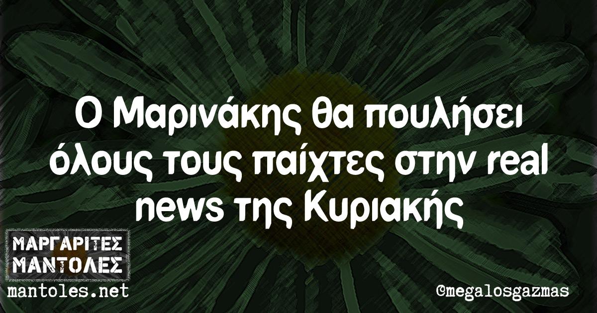 Ο Μαρινάκης θα πουλήσει όλους τους παίχτες στην real news της Κυριακής