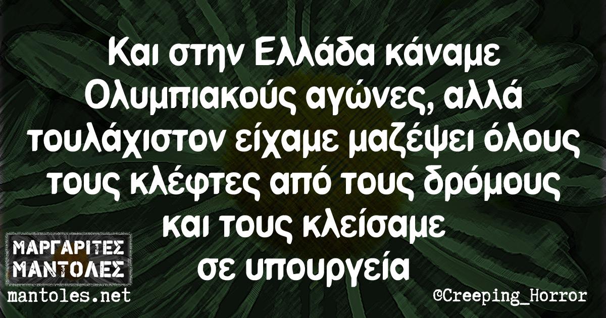 Και στην Ελλάδα κάναμε Ολυμπιακούς αγώνες, αλλά τουλάχιστον είχαμε μαζέψει όλους τους κλέφτες από τους δρόμους και τους κλείσαμε σε υπουργεία