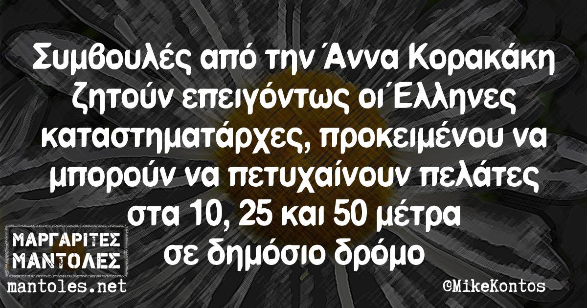 Συμβουλές από την Άννα Κορακάκη ζητούν επειγόντως οι Έλληνες καταστηματάρχες, προκειμένου να μπορούν να πετυχαίνουν πελάτες στα 10, 25 και 50 μέτρα σε δημόσιο δρόμο