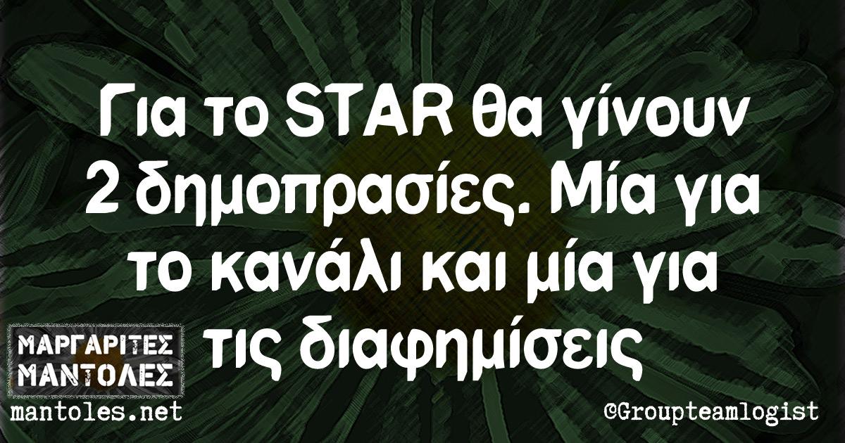 Για το STAR θα γίνουν 2 δημοπρασίες. Μία για το κανάλι και μία για τις διαφημίσεις