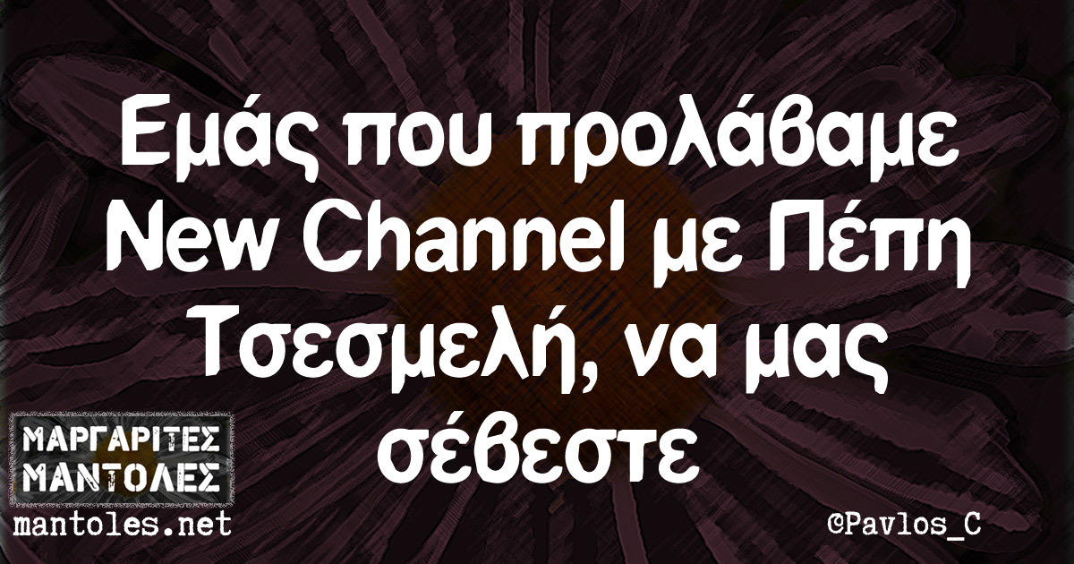 Εμάς που προλάβαμε New Channel με Πέπη Τσεσμελή, να μας σέβεστε