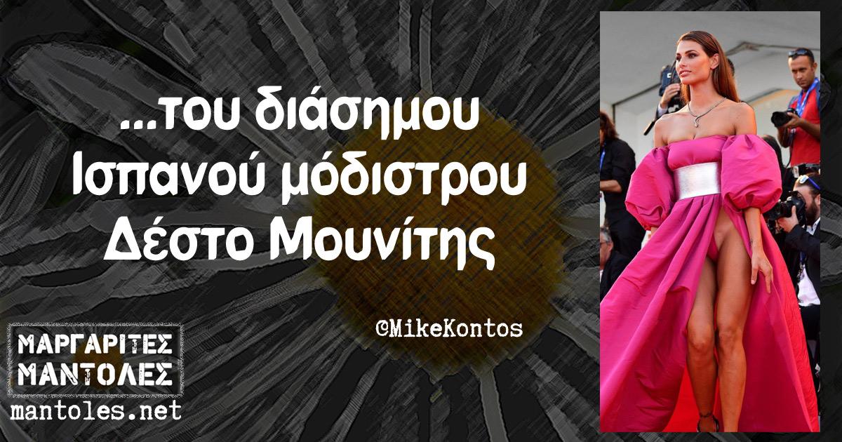 ...του διάσημου Ισπανού μόδιστρου Δέστο Μουνίτης