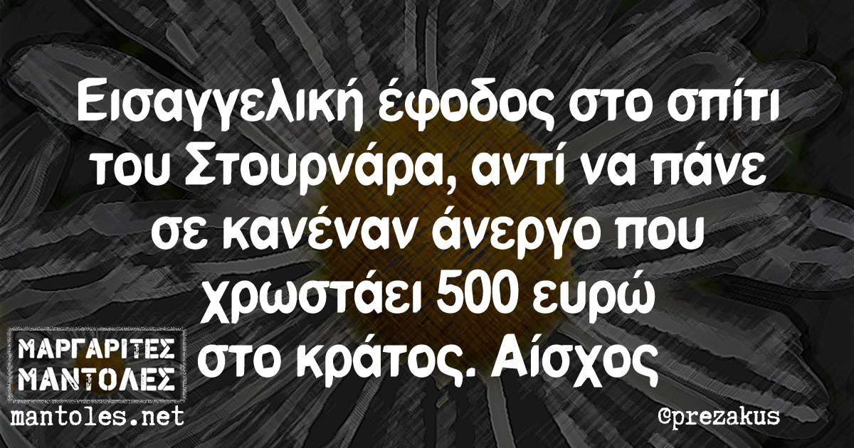 Εισαγγελική έφοδος στο σπίτι του Στουρνάρα, αντί να πάνε σε κανέναν άνεργο που χρωστάει 500 ευρώ στο κράτος. Αίσχος