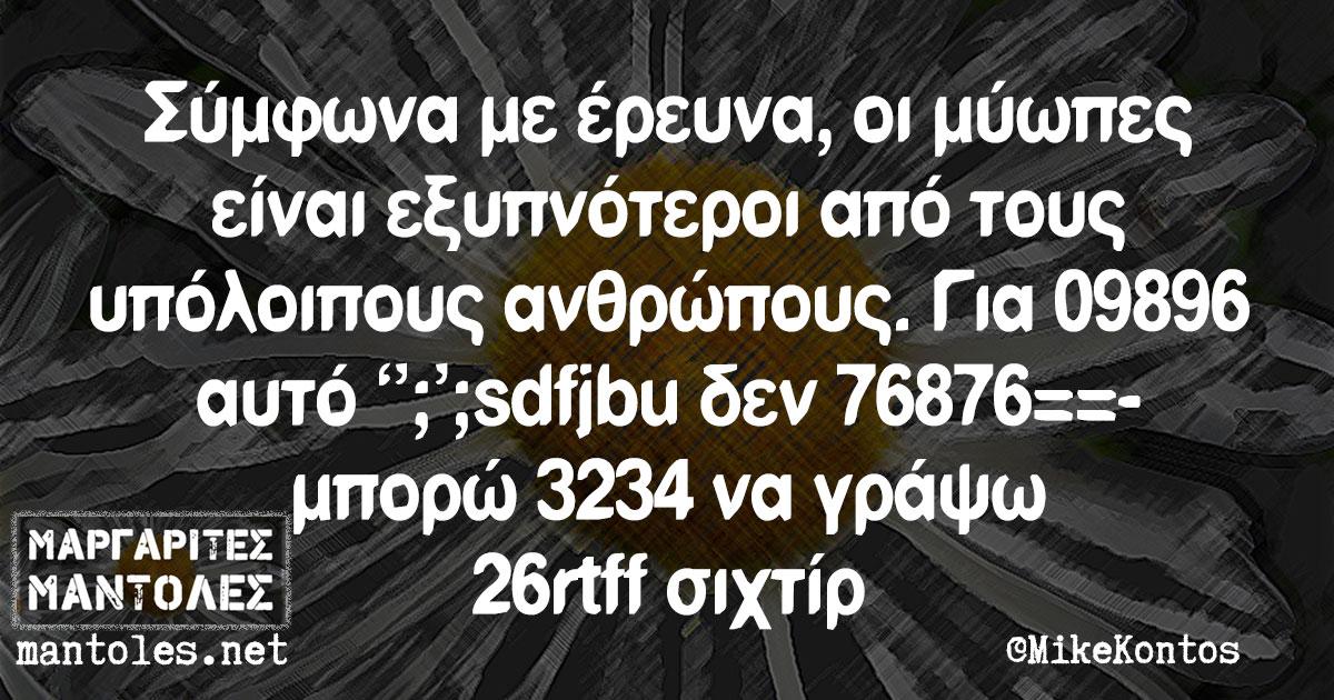 Σύμφωνα με έρευνα, οι μύωπες είναι εξυπνότεροι από τους υπόλοιπους ανθρώπους. Για09896 αυτό ΄';';sdfjbu δεν 76876==- μπορώ 3234 να γράψω 26rtff σιχτίρ