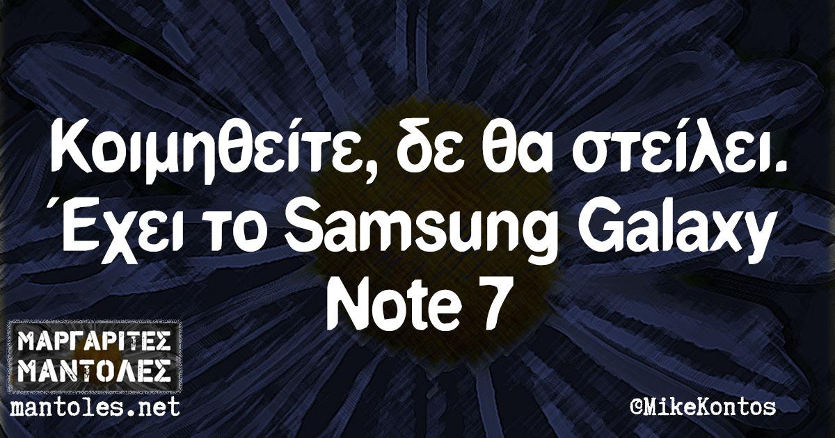 Κοιμηθείτε, δε θα στείλει. Έχει το Samsung Galaxy Note 7