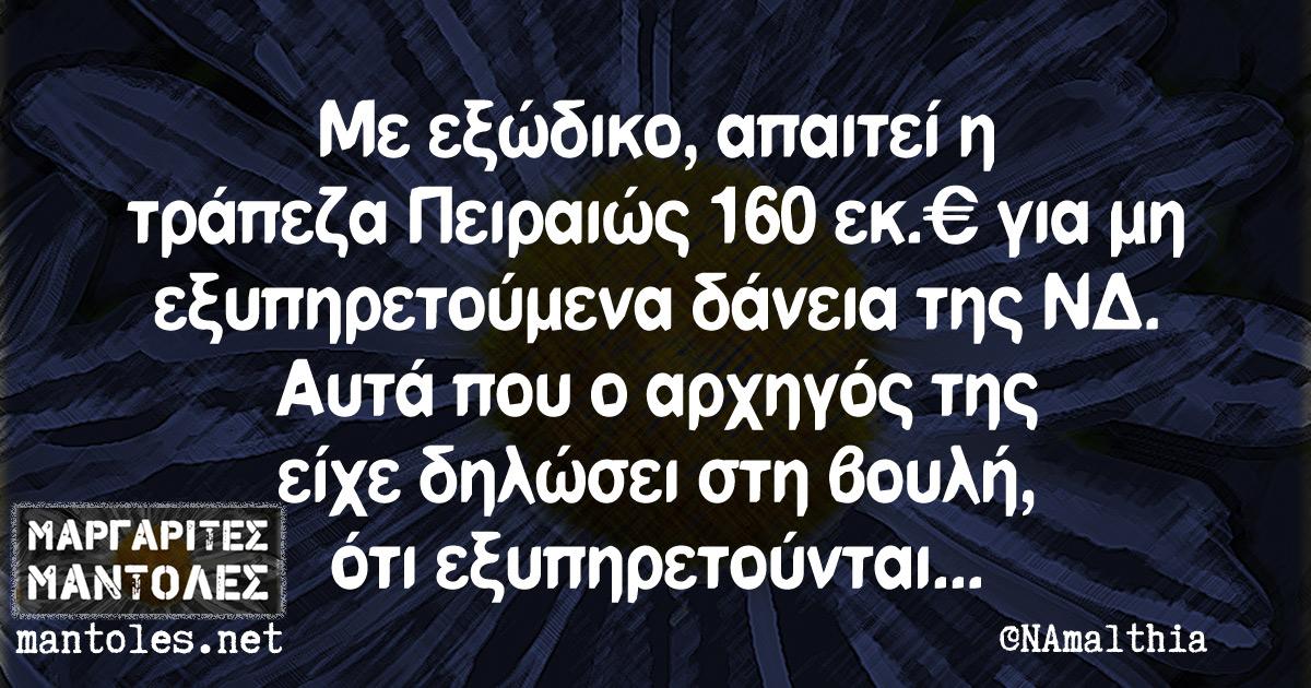 Με εξώδικο, απαιτεί η τράπεζα Πειραιώς 160 εκ.€ για μη εξυπηρετούμενα δάνεια της ΝΔ. Αυτά που ο αρχηγός της είχε δηλώσει στη βουλή, ότι εξυπηρετούνται...