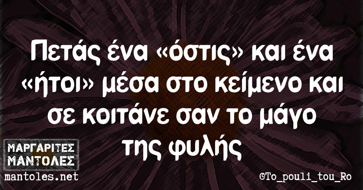 Πετάς ένα «όστις» και ένα «ήτοι» μέσα στο κείμενο και σε κοιτάνε σαν το μάγο της φυλής