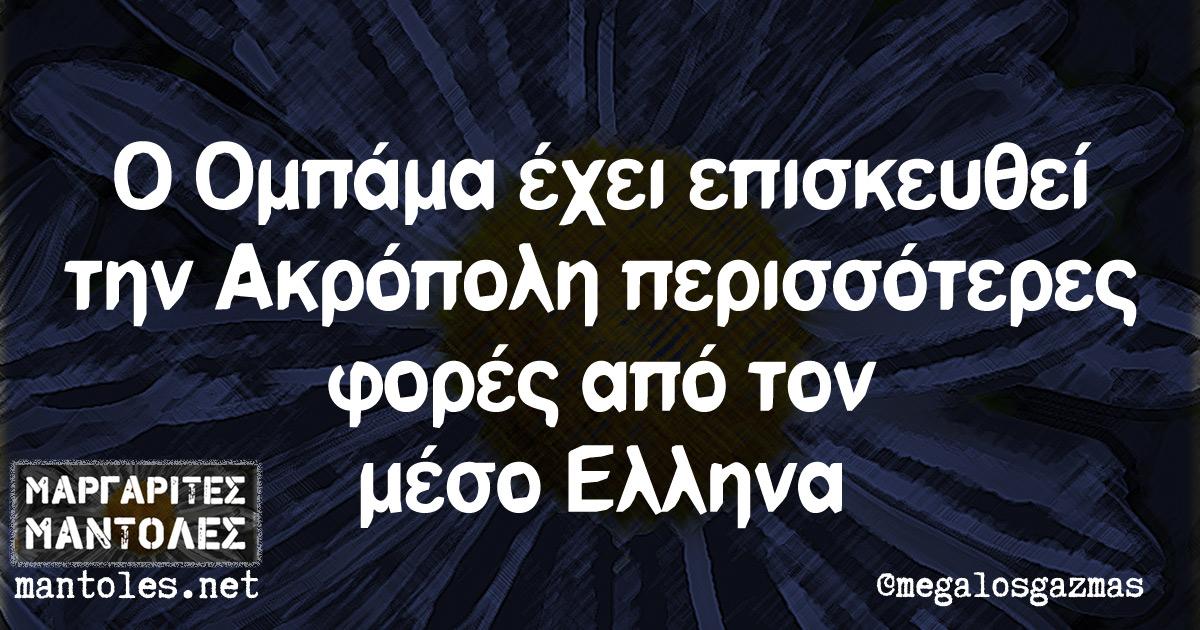Ο Ομπάμα έχει επισκευθεί την Ακρόπολη περισσότερες φορές από τον μέσο Ελληνα