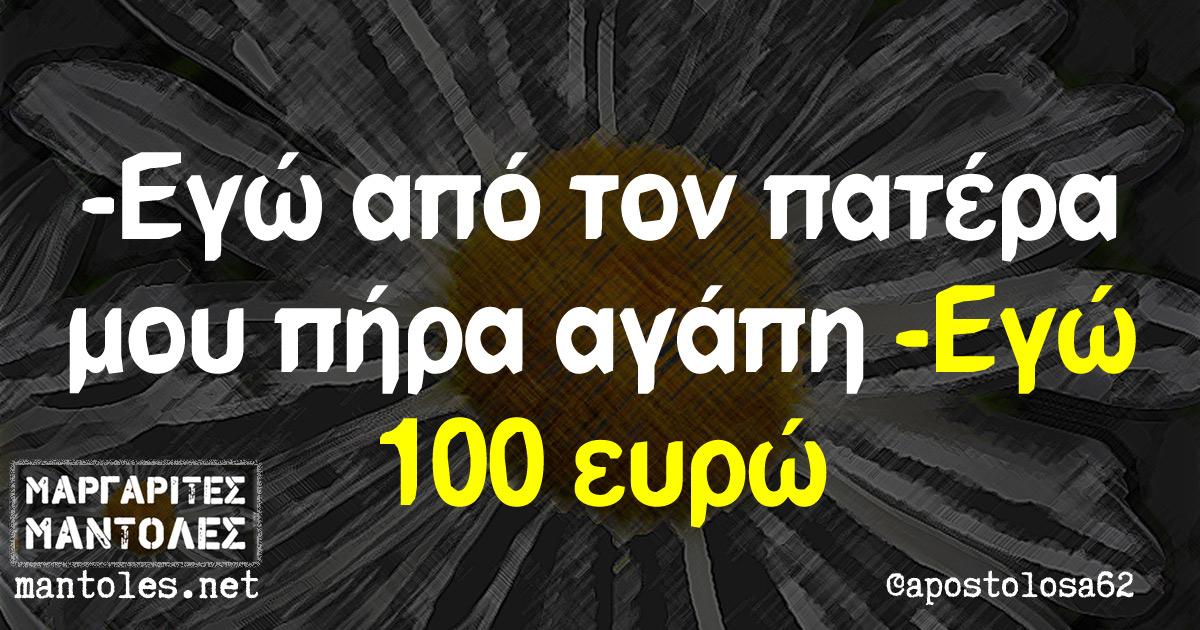 -Εγώ από τον πατέρα μου πήρα αγάπη -Εγώ 100 ευρώ