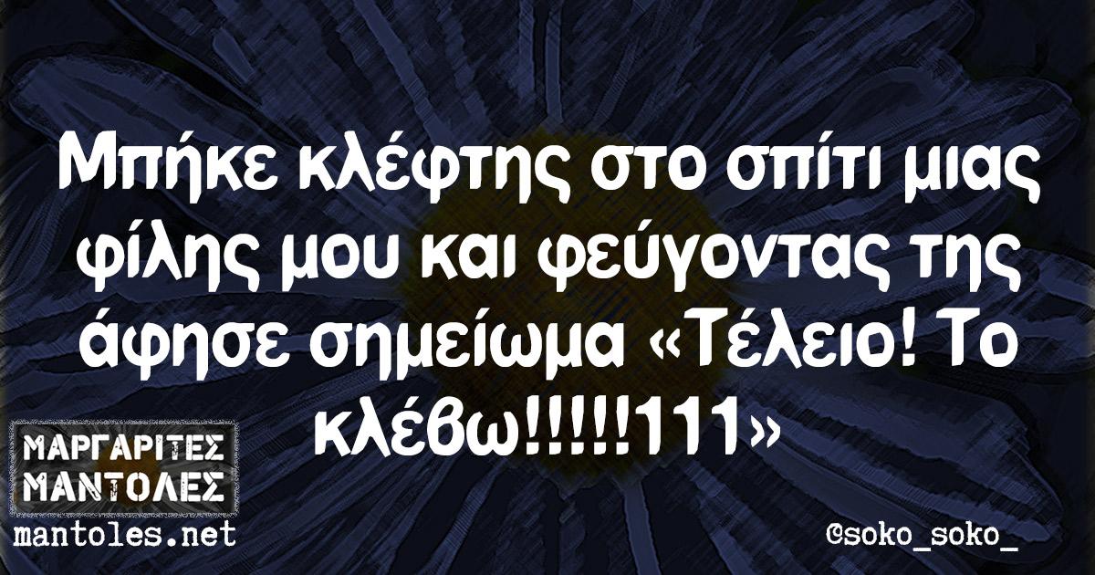 Μπήκε κλέφτης στο σπίτι μιας φίλης μου και φεύγοντας της άφησε σημείωμα «Τέλειο! Το κλέβω!!!!!!111»