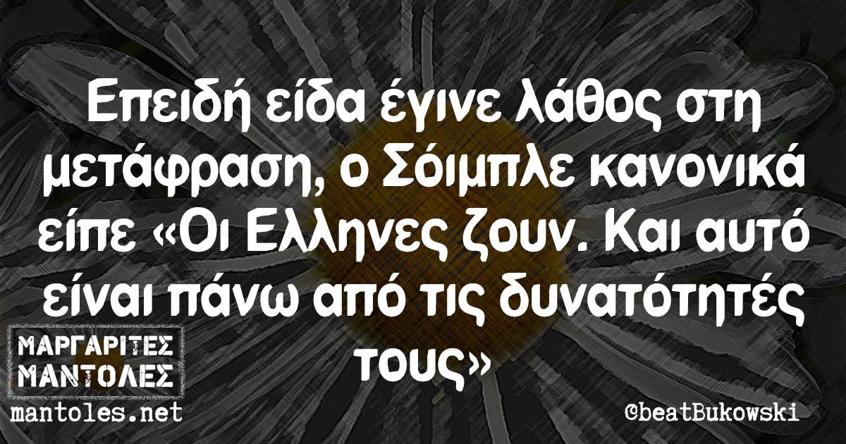 Επειδή είδα έγινε λάθος στη μετάφραση, ο Σόιμπλε κανονικά είπε «Οι Ελληνες ζουν. Και αυτό είναι πάνω από τις δυνατότητές τους»