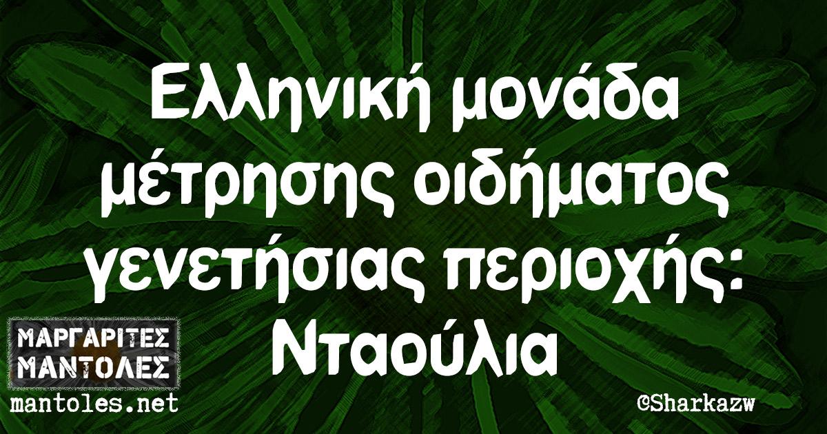 Ελληνική μονάδα μέτρησης οιδήματος γενετήσιας περιοχής: Νταούλια