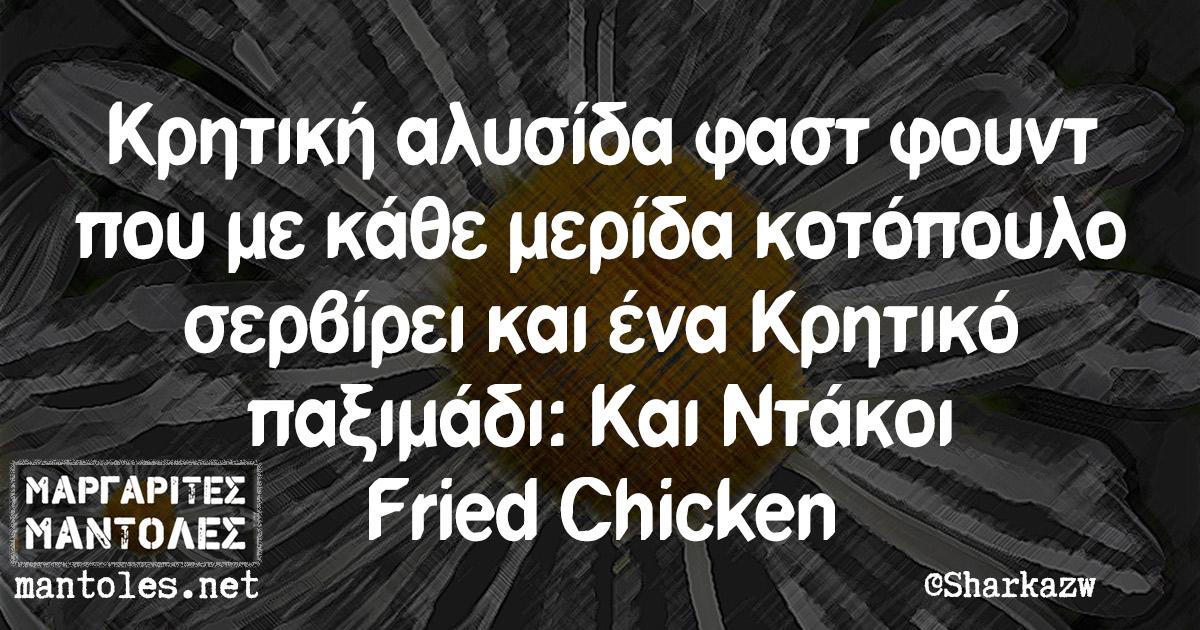 Κρητική αλυσίδα φαστ φουντ που με κάθε μερίδα κοτόπουλο σερβίρει και ένα Κρητικό παξιμάδι: Και Ντάκοι Fried Chicken