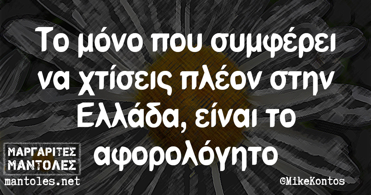 Το μόνο που συμφέρει να χτίσεις πλέον στην Ελλάδα, είναι το αφορολόγητο