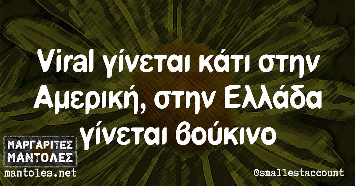 Viral γίνεται κάτι στην Αμερική, στην Ελλάδα γίνεται βούκινο