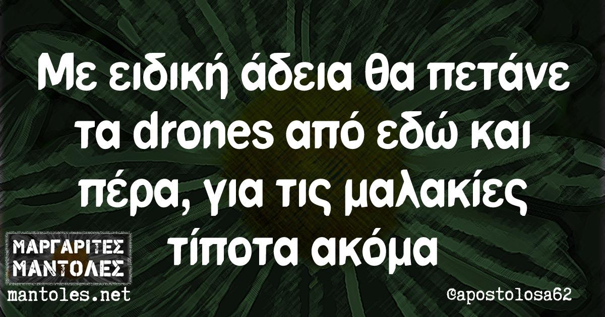 Με ειδική άδεια θα πετάνε τα drones από εδώ και πέρα, για τις μαλακίες τίποτα ακόμα