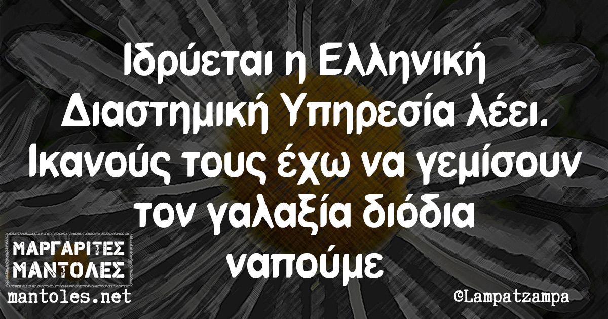 Ιδρύεται η Ελληνική Διαστημική Υπηρεσία λέει. Ικανούς τους έχω να γεμίσουν τον γαλαξία διόδια ναπούμε
