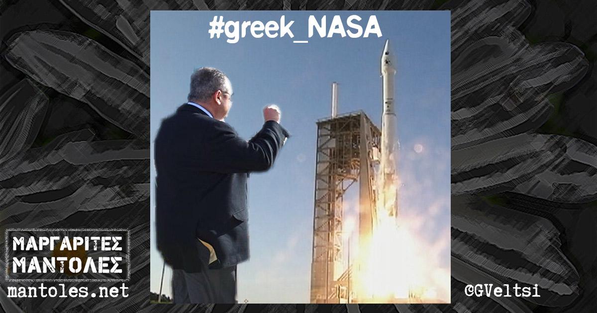 #greek_NASA