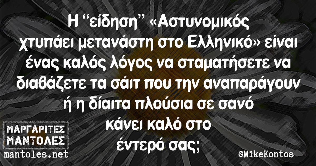 """Η """"είδηση"""" «Αστυνομικός χτυπάει μετανάστη στο Ελληνικό» είναι ένας καλός λόγος να σταματήσετε να διαβάζετε τα σάιτ που την αναπαράγουν ή η δίαιτα πλούσια σε σανό κάνει καλό στο έντερό σας;"""