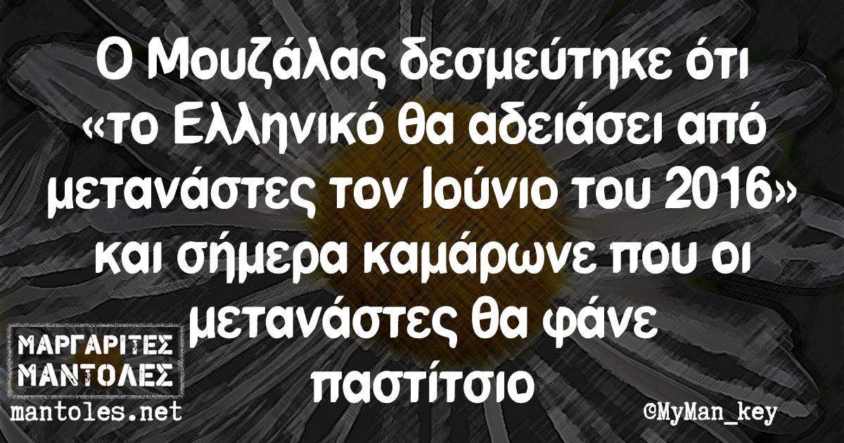 Ο Μουζάλας δεσμεύτηκε ότι «το Ελληνικό θα αδειάσει από μετανάστες τον Ιούνιο του 2016» και σήμερα καμάρωνε που οι μετανάστες θα φάνε παστίτσιο