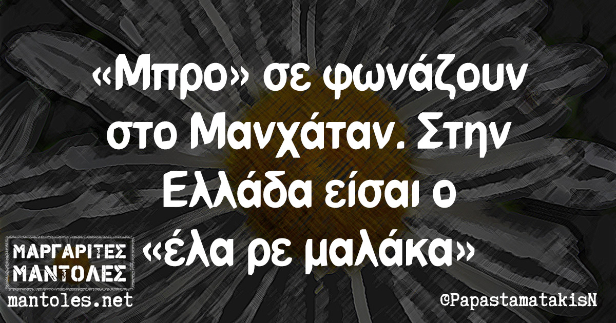 «Μπρο» σε φωνάζουν στο Μανχάταν. Στην Ελλάδα είσαι ο «έλα ρε μαλάκα»