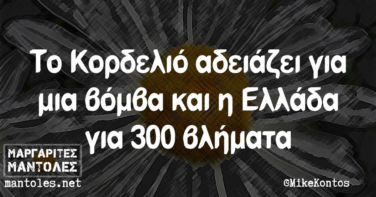 Το Κορδελιό αδειάζει για μια βόμβα και η Ελλάδα για 300 βλήματα