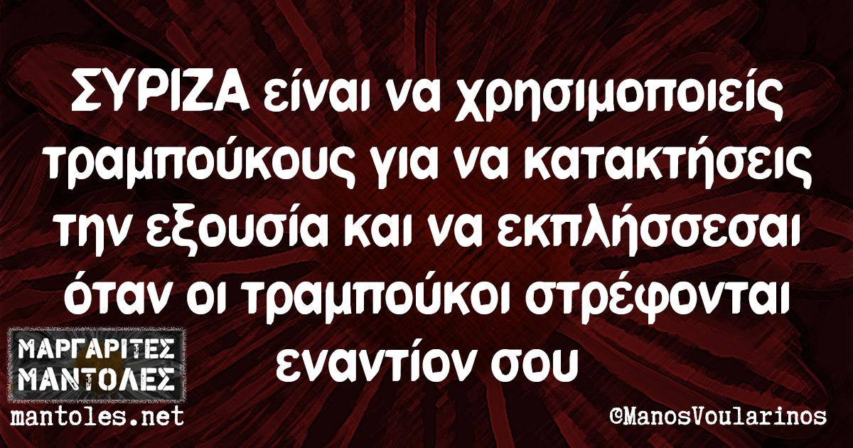 ΣΥΡΙΖΑ είναι να χρησιμοποιείς τραμπούκους για να κατακτήσεις την εξουσία και να εκπλήσσεσαι όταν οι τραμπούκοι στρέφονται εναντίον σου