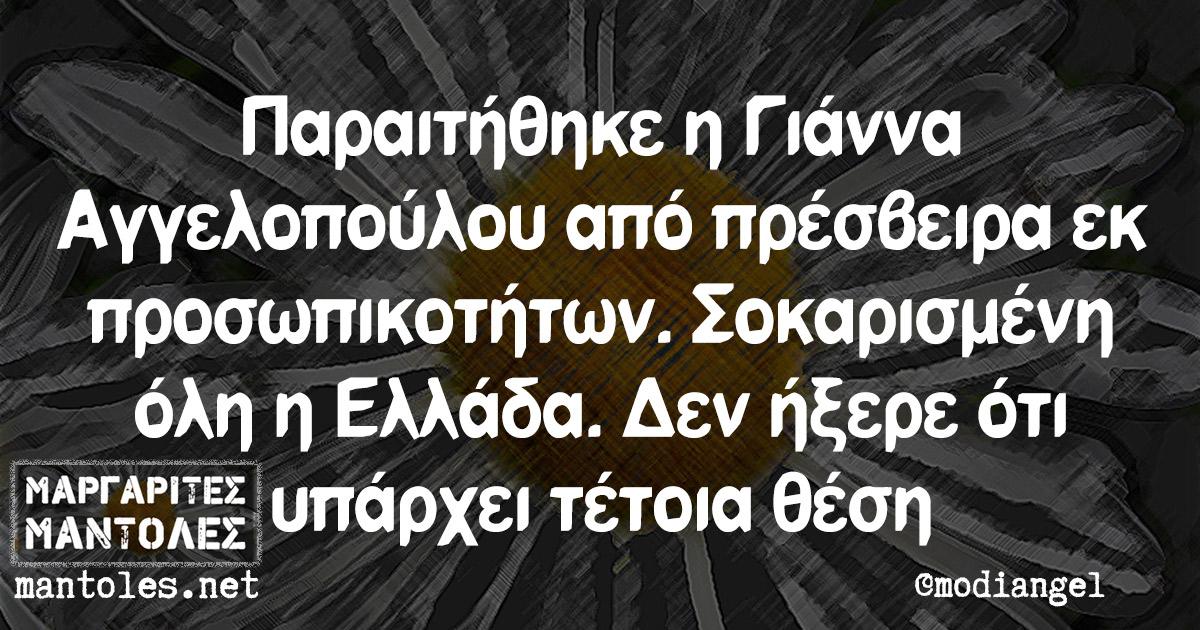 Παραιτήθηκε η Γιάννα Αγγελοπούλου από πρέσβειρα εκ προσωπικοτήτων. Σοκαρισμένη όλη η Ελλάδα. Δεν ήξερε ότι υπάρχει τέτοια θέση