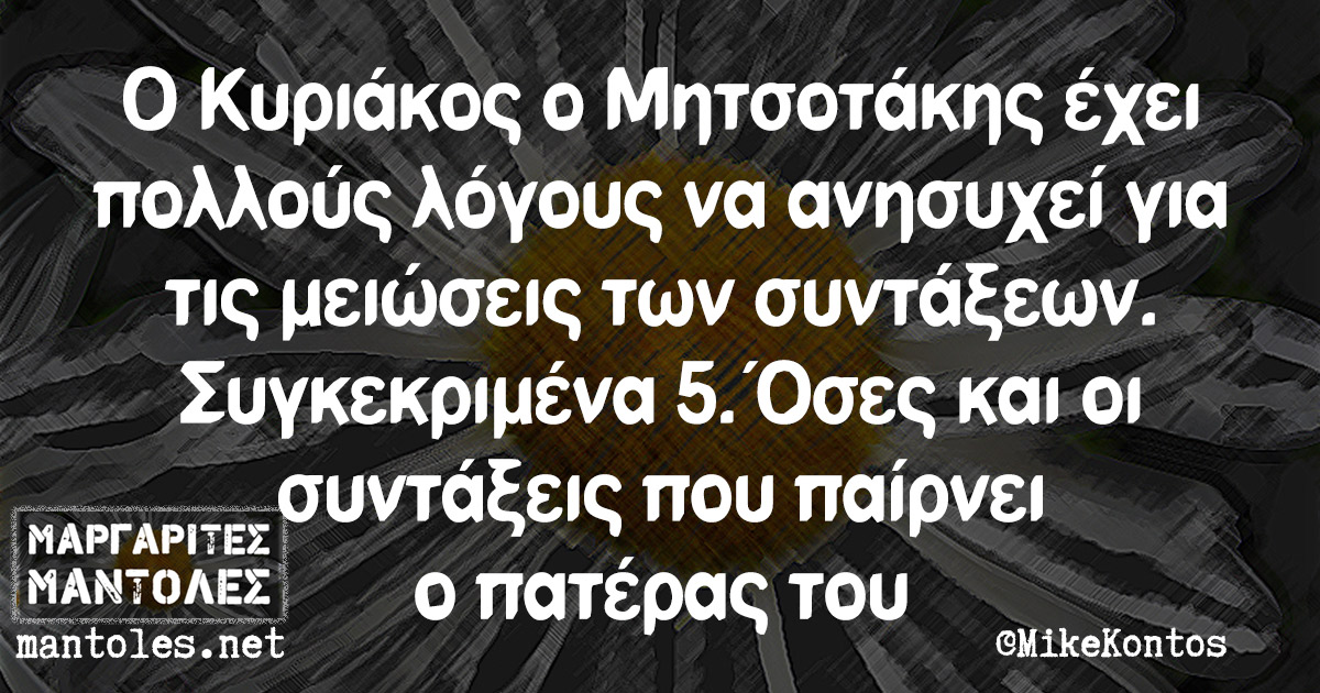 Ο Κυριάκος ο Μητσοτάκης έχει πολλούς λόγους να ανησυχεί για τις μειώσεις των συντάξεων. Συγκεκριμένα 5. Όσες και οι συντάξεις που παίρνει ο πατέρας του